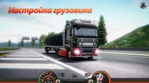 Симулятор грузовика: Европа 2