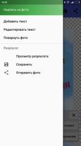 Надписи на фото на русском