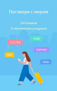 HelloTalk языковой обмен