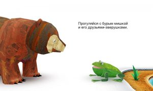 Бурый мишка - звериный парад