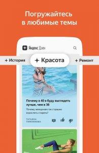 Яндекс.Дзен — статьи и видео