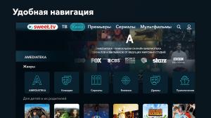 Sweet.tv кино и ТВ онлайн на телевизоре, приставке