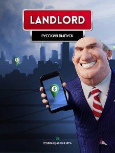 Landlord Магнат недвижимости