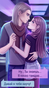 История про любовь