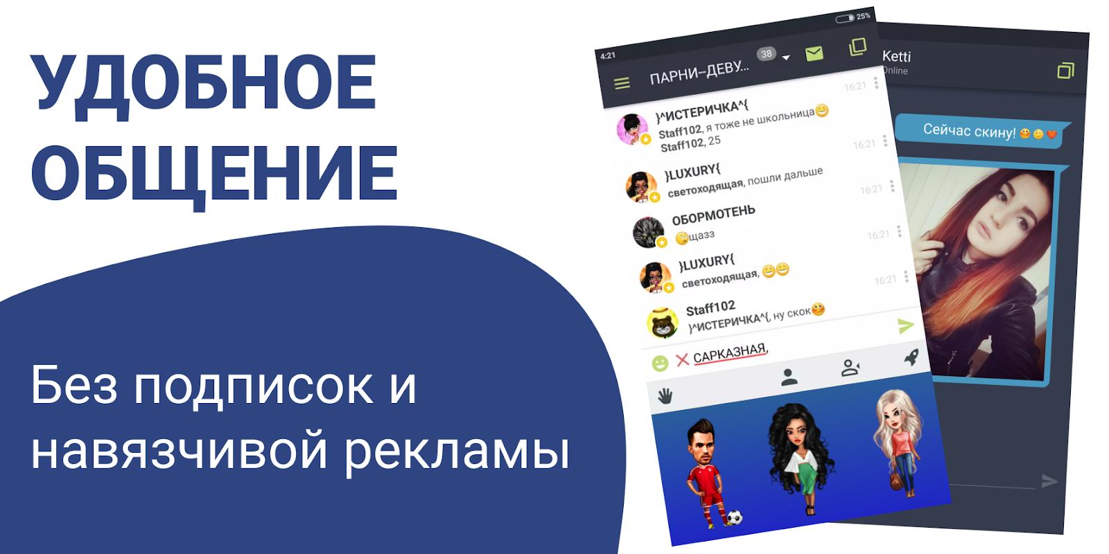 общение онлайн для знакомства