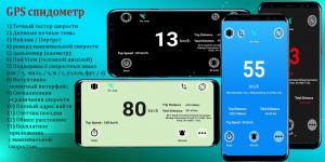 Точное приложение для спидометра - GPS Speedometer