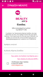 my BEAUTY GR app