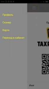 ТАКСФОН СКАНЕР