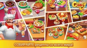 Crazy Chef: поесть по-быстрому