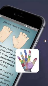 Гадание онлайн - хиромантия и карты таро