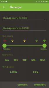 WiFi сканер