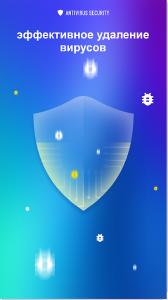 Антивирусная Защита И Очиститель Памяти Телефона