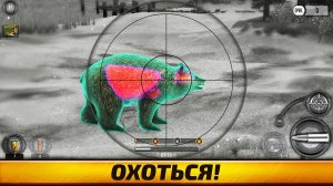 Wild Hunt:Sport Hunting Games. Спортивная Охота 3D