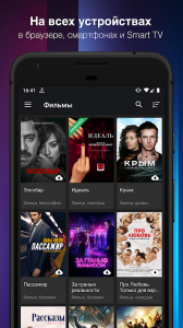 Кино1ТВ: сериалы и фильмы HD