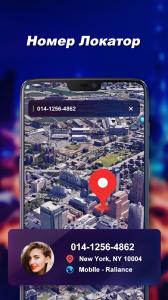 Местоположение по номеру телефона - геолокация