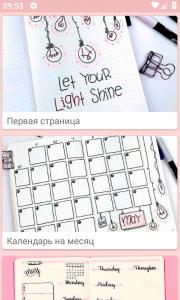 Идеи для ЛД
