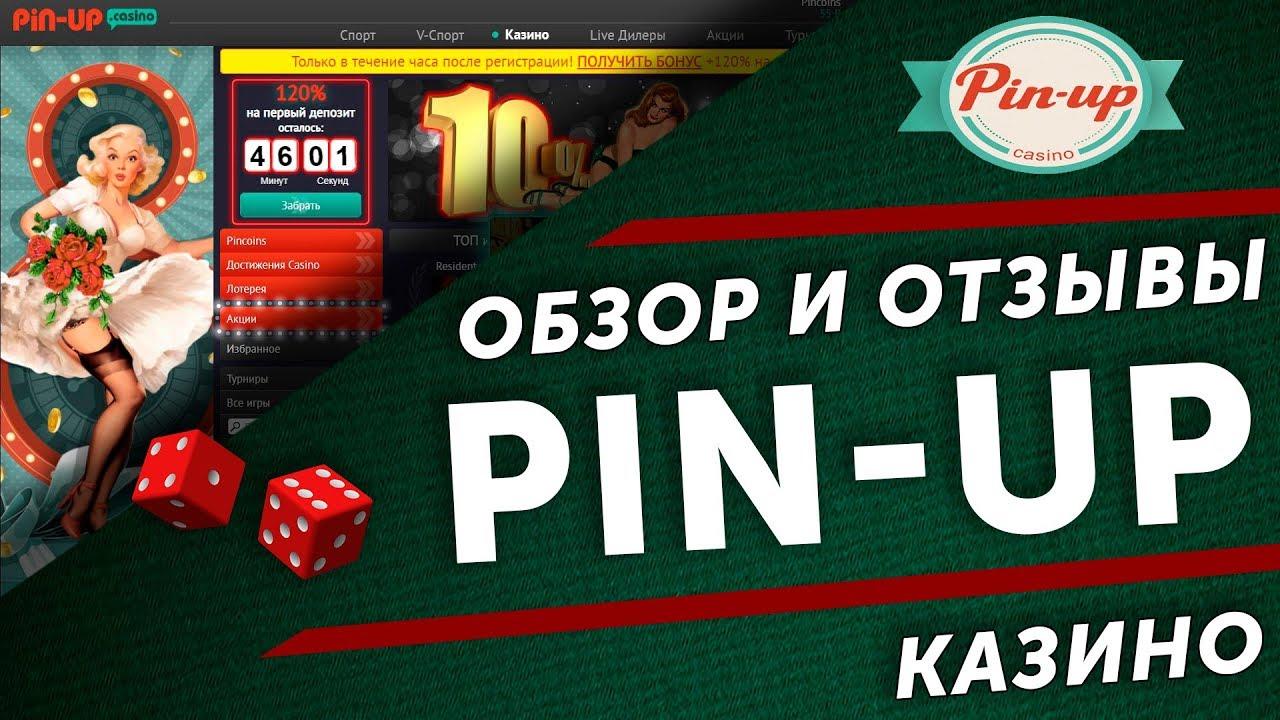 скачать Pin Up букмекерская контора бесплатно русский