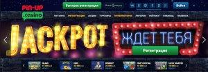 Онлайн казино Pin Up
