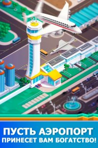 Idle Airport Tycoon - Игра Аэропорт