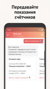 Моя Москва — официальное приложение портала mos.ru