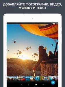Редактор Quik от GoPro — видео из фото и музыки