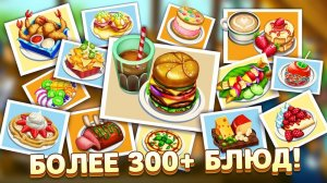 Diner DASH Adventures: A cooking game