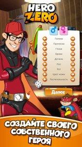 Hero Zero Multiplayer RPG